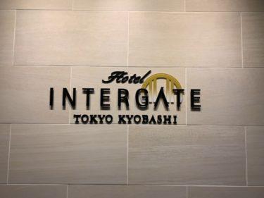 ホテルインターゲート東京 京橋 レビュー