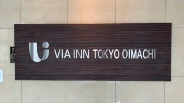ビジネスホテル ヴィアイン東京大井町 レビュー