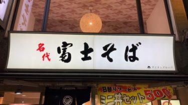 名代 富士そば は安いのに美味しくコスパ最高!