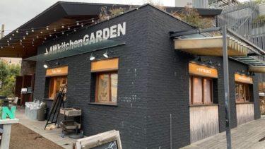 鎌倉ランチ イタリア料理 AW Kitchen Gardenレビュー