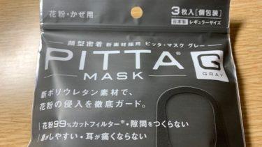 洗えるマスクPITTA ピッタを使って洗ってみたレビュー