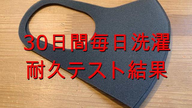 マスク pitta ウレタン pittaマスク、1か月使いまわしてみたレビュー!ピッタマスクは、アトピー系敏感肌でも使える?