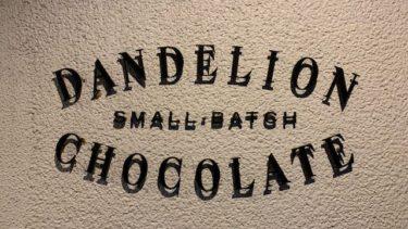 ダンデライオンチョコレート Dandelion Chocolate鎌倉店訪問記!【閉店中】