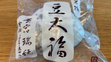 原宿瑞穂 東京三大豆大福の一つと言われる手作り豆大福が美味しい!