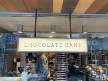 MAISON CACAO CHOCOLATE BANK 即位の礼の手土産にもなった生ガトーショコラが超美味!