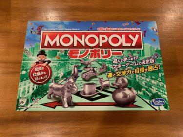 外出自粛アイテム モノポリー MONOPOLYが奥深くて面白い!