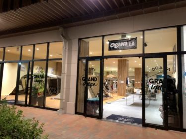 GRAND Lodge 高尾 OGAWA コンセプトショップ訪問レポート!