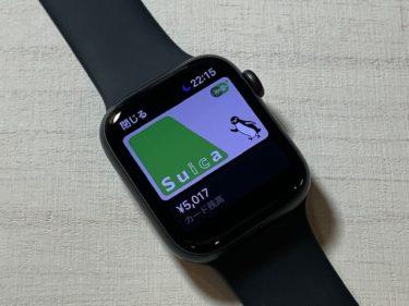 アップルウオッチApple Watch 6のスイカがチャージできない時の解決方法